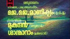 Sreekrishnapurathe Nakshathrathilakkam Malayalam Full Movie HD