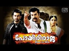Pokkiriraja Malayalam Full Movie High Quality