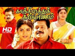 Vidinja kalyanam 1986: Full Tamil Movie