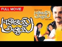 Aame Telugu Comedy And Sentiment Movie