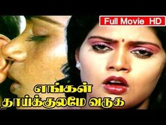 Engal Kula Deivam 1974: Full Length Tamil Movie