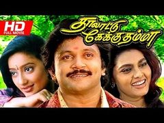 Thalattu Ketkuthamma 1991: Full Length Tamil Movie