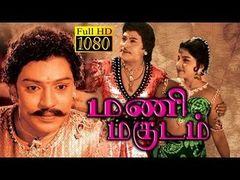Manimagudam tamil full movie