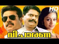Malayalam Super Hit Full Movie Bharthavudyogam - You Tube