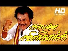 Anbulla Rajinikanth Tamil Full Movie | RAJNIKANTH HD