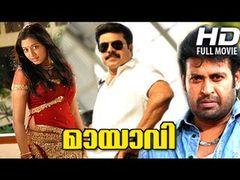 Mayavi Malayalam Full Movie