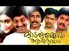 Malayalam Full Movie 2015 Comedy in Hindi | Latest Malayalam Movie Full 2015 New Releases