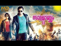 Samrajyam Malayalam Full Movie