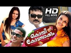 Malayalam Full Movie - Welcome to Kodaikanal