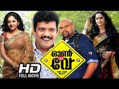 One Way Ticket Malayalam Full Movie   mammootty
