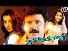 Changathipoocha Malayalam Full Movie HD