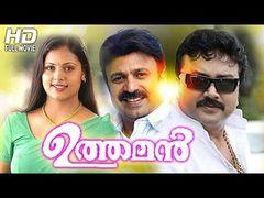 Watch Malayalam Full Movie Online - UTHAMAN