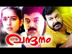 Malayalam Full Movie HIS HIGHNESS ABDULLAH - 2015 Full HD Upload