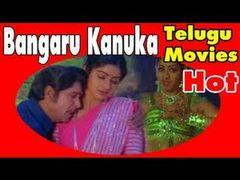 Gopal Rao Gari Ammayi Telugu Full Length Movie
