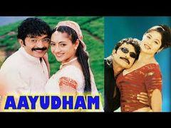 Malayalam Full Movie Online - AAYUDHAM