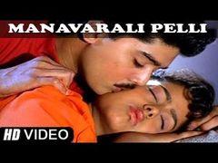 Manavarali Pelli Telugu Full Movie Soundarya Harish Brahmanandam