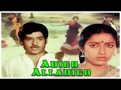 Adigo Alladigo Telugu Full Length Movie - Chandra Mohan suhasini