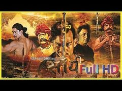 Hindi movies- Chandrawati - Nepali Full Movie- Rajesh Hamal