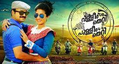 valliyum thetti pulliyum thetti malayalam full movie | new malayalam comedy movie