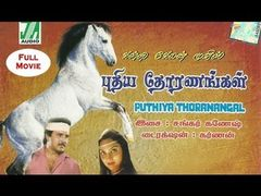 Puthiya Thalapathi 2011: Full Tamil Movie