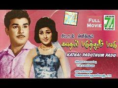 Tamil Full Movie online - KATHAL KILIGAL