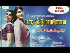 Maadi Veettu Mappillai│Full Tamil Old Movie 1967│Ravichandran | Rajashr |