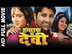 Insaaf Ke Devi Bhojpuri Superhit Film   Rani Chaterjji   Superhit Film