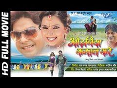 Odniyan Kamal Kare bhojpuri full movie part 2