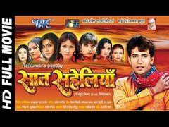 Saat Saheliyan - Part 1 Bhojpuri Film