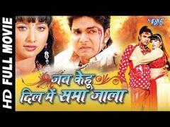 Jab Kehu Dil Mein Sama Jehla bhojpuri movie part 1 by sk yadav