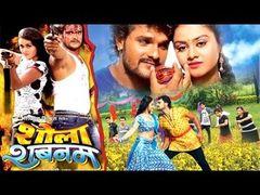 shola aur shabnam bhojpuri full movie 2015