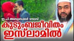 കുടുംബജീവിതം ഇസ്ലാമിൽ | E P Abubacker Al Qasimi | Islamic Speech In Malayalam