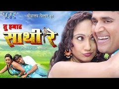 Jingi Bairi Bhail Hamar & 039;Full Bhojpuri Movie& 039;
