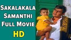 Samsaram Adhu Minsaram | Full Tamil Movie | Visu Lakshmi Raghuvaran