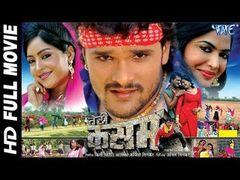 Kasam Paida Karne Wale Ki   Full Bhojpuri Movie 2018   Yash Mishra   khesari lal yadav Ritu Singh