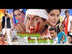 Pyar Bina Chain Kahan Re - Part 2 (Bhojpuri Film) Official
