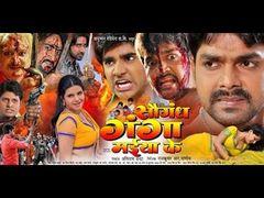Maiya Tohar Saugandh - Dharmendra - Pinki Chinoy - Full Bhojpuri movie - Hot Grade Movies