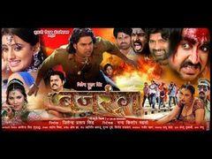 Baaj Gail Danka (Pawan Singh) Bhojpuri Full Movie