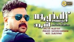 Dileep New Malayalam Movie | Super Hit Movie 2016 | Latest Upload HD