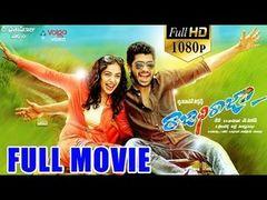 Sega Telugu Full Movie | Nani | Nithya Menen | Bindu Madhavi | Veppam Tamil Movie | Telugu Cinema