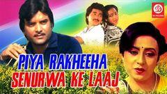 """""""Piya Rakhih Senurva Ke Laaj""""   Full Bhojpuri Movie   Kunal   Meera Madhuri   Hari Shukla"""
