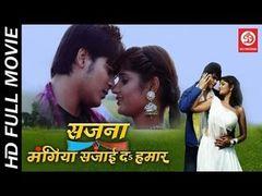 Hamar Lalkar: Bhojpuri Full Movie I Sudip Pandey Priya Sharma Anara Gupta
