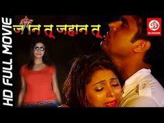 Hoke Tu Rahibu Hamaar - Bhojpuri Movie