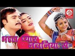 Ho Gail Baa Pyar Odhania Waali Se [ Superhit Bhojpuri Movie ] Feat Dinesh Lal Yadav & Rubi Singh