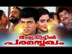 Bharya Swantham Suhruthu Comedy Malayalam Full Movie