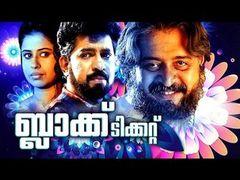 Black Ticket : Full Malayalam Movie 2013