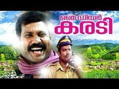 My Boss Malayalam Full Movie HDRip 2012 Dileep Mamtha Mohandas Sai kumar