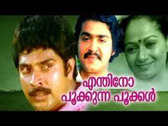Endhino Pookkunna Pookkal | Malayalam Full Movie | Mammootty & Mohanlal | Romantic Full Movie