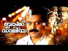 Super Hit Malayalam Movie | Thalastaanam | Suresh Gopi & Geetha