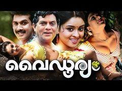 Kudumbam Nammukku Sreekovil   Full Malayalam Movie